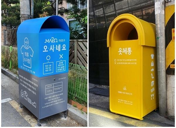 서울 마포구와 서초구에서 설치한 의류수거함. 구청 블로그 캡처