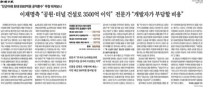 ▲ 조선일보 24일자 5면.