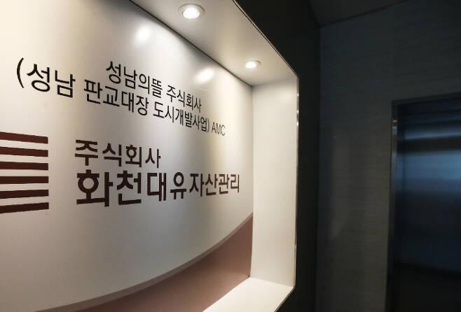 화천대유자산관리 사무실 입구. 연합뉴스