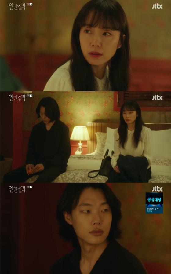 /사진=JTBC '인간실격' 방송 화면 캡처