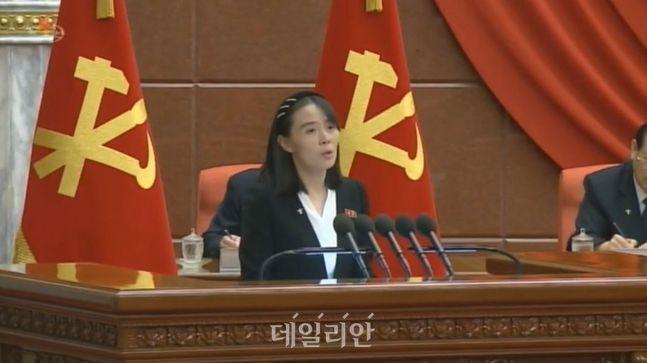 김여정 북한 노동당 중앙위원회 부부장 ⓒ조선중앙TV