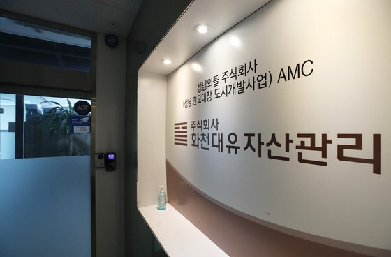 자산관리회사 화천대유 사무실 입구. 연합뉴스