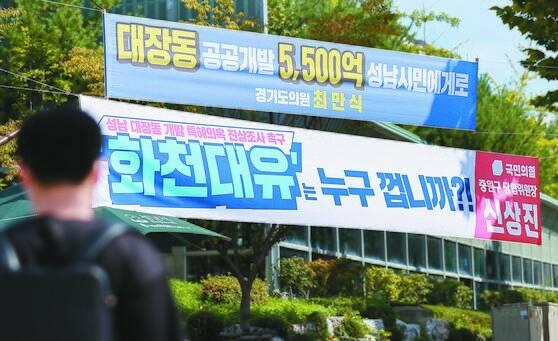 성남시청 부근에 걸린 대장동 개발 관련 현수막. 연합뉴스