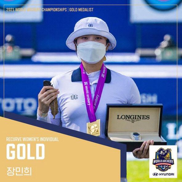6년 만에 세계양궁선수권대회 여자 개인전 금메달을 한국에 가져온 장민희. 사진=대한양궁협회