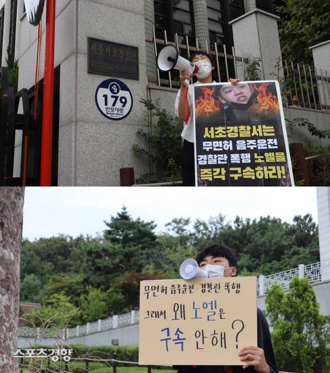 한국대학생진보연합을 비롯한 대학생들이 최근 무면허운전 뒤 음주측정에 불응하고 경찰관을 폭행한 노엘을 두고 구속수사가 이뤄져야 한다고 강조했다. A씨 제공