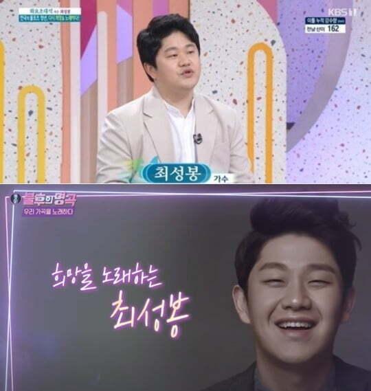 '아침마당'(위)과 '불후의 명곡'에 출연한 최성봉/ 사진=KBS 캡처
