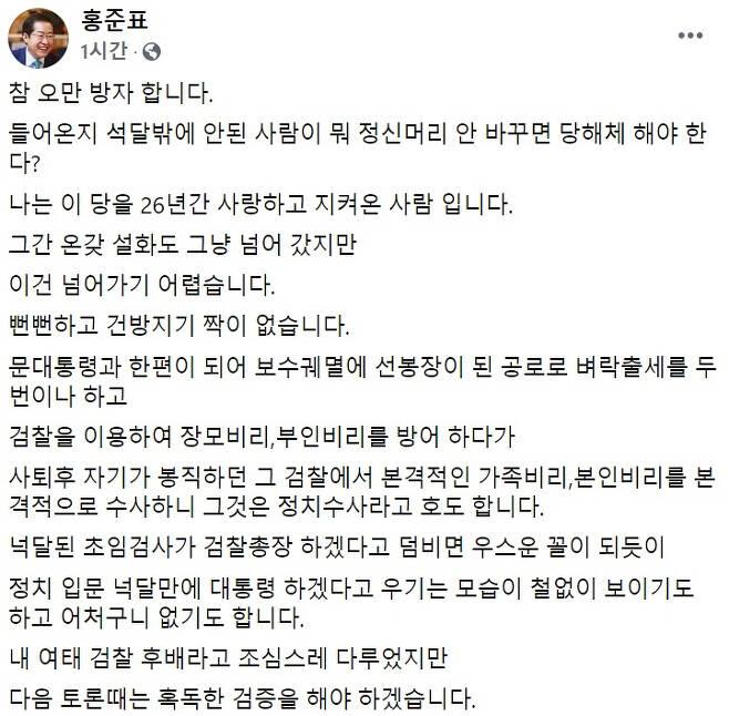 홍준표 국민의힘 의원 페이스북 일부 캡처.
