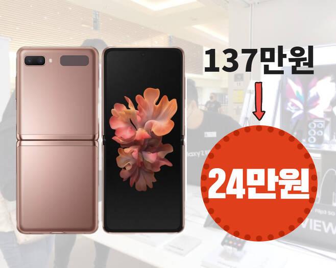 KT는 최근 갤럭시 Z플립 5G 제품(사진)에 대한 공시지원금을 최대 70만원에서 80만원으로 상향 조정했다.