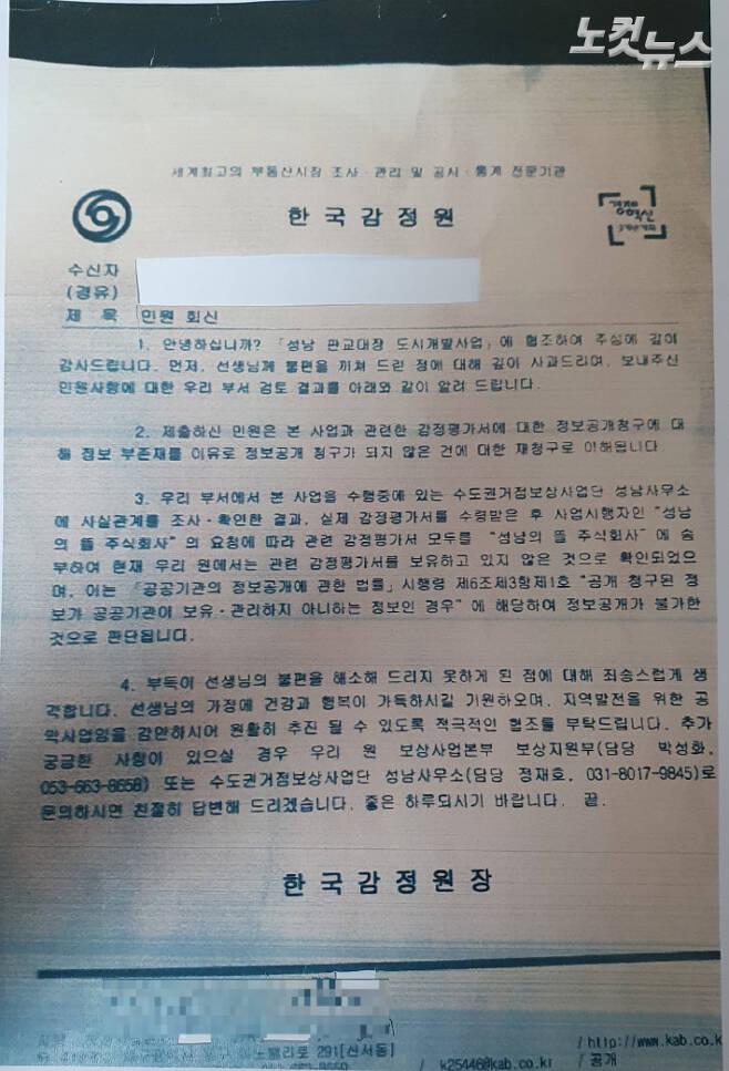 2017년 3월 한국부동산원(당시 한국감정원)이 토지 권리자의 '감정평가서' 정보공개 청구에 보내온 답변. 독자 제공