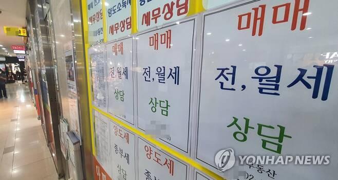 서울의 한 부동산 공인중개사 사무소 앞 [연합뉴스 자료사진]