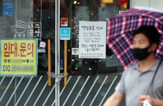 8일 서울 중구 명동의 한 매장에 영업종료 안내문과 함께 출입구가 쇠사슬로 묶여 있다. 뉴스1