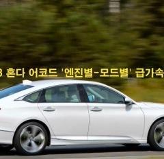 혼다 어코드 '엔진별-모드별' 급가속 모음