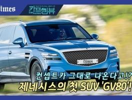 [카프리뷰] 컨셉트카 그대로 나온다고!? 제네시스의 첫 SUV 'GV80'!