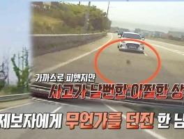 '위험천만' 고속도로에서의 위험한 행동!